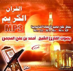 القارئ أحمد بن علي العجمي | ح&#
