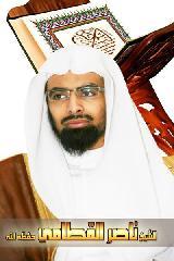 ناصر القطامي